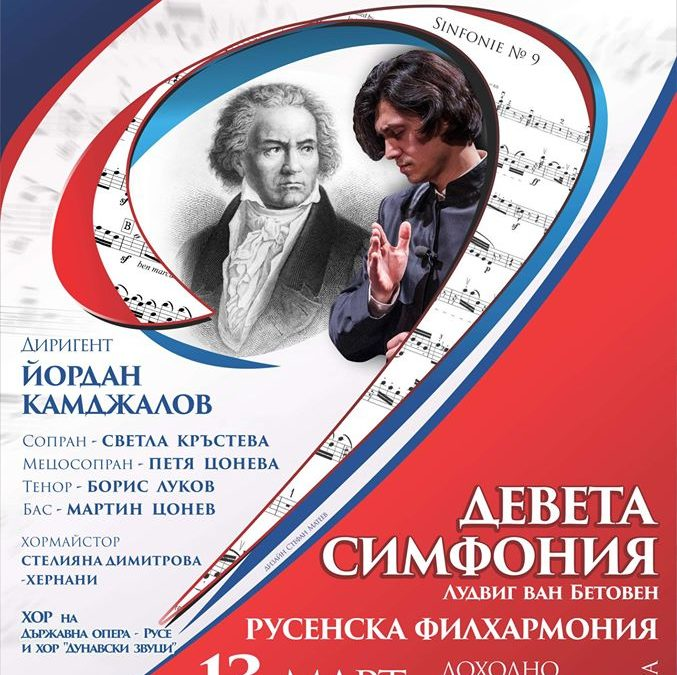 Yordan Kamdzhalov is opening 60. Edition of International Festival March Music Days in Ruse Bulgaria with L. v. Beethoven – Symphony №9, op.125